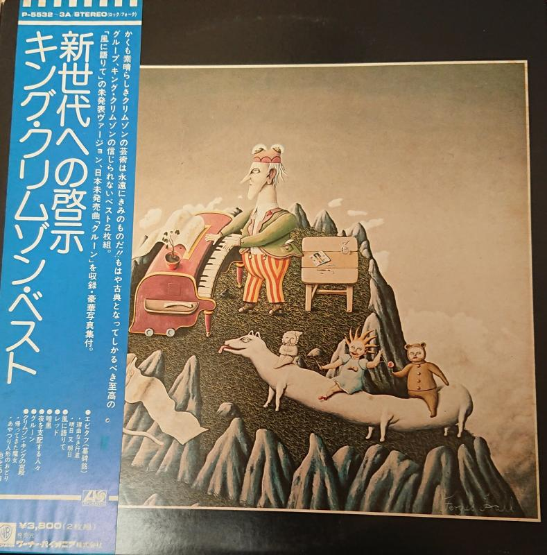 KING CRIMSON/THE YOUNG PERSON'S GUIDE TO KING CRIMSONのLPレコード通販・販売ならサウンドファインダー