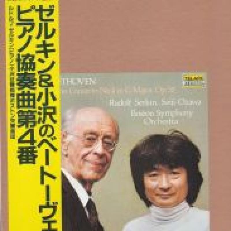 Rudolf Serkin 小沢 征爾 ベートーベン ピアノ協奏曲第4番 レコード通販のサウンドファインダー