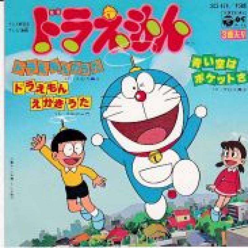 大杉 久美子 ドラえもんのうた レコード通販のサウンドファインダー