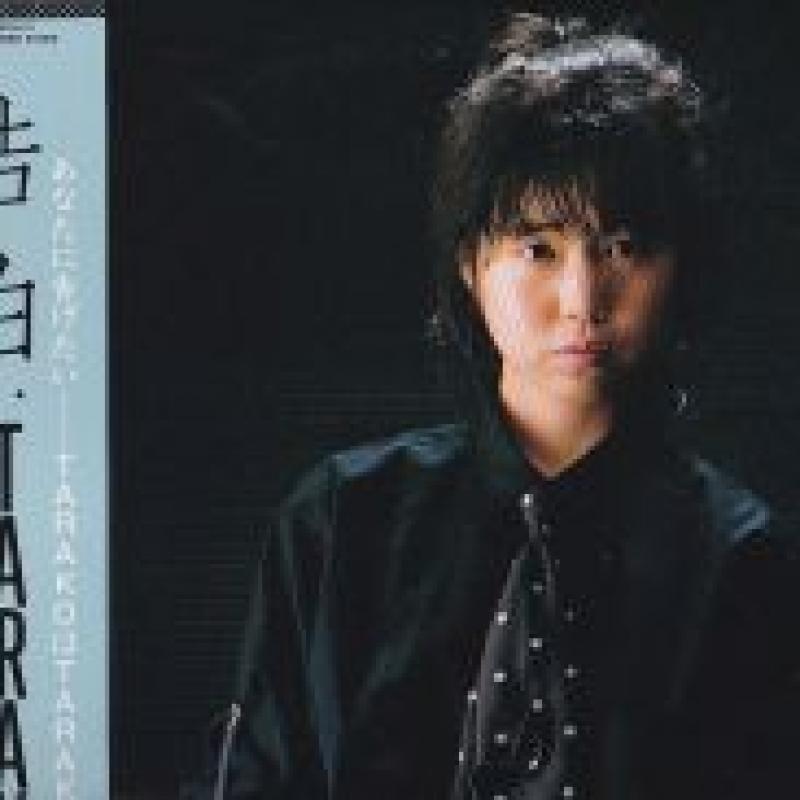 """TARAKO/告白のLPレコード通販・販売ならサウンドファインダー"""""""