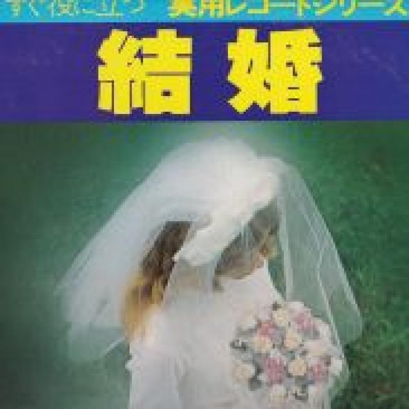 """V.A./結婚のLPレコード通販・販売ならサウンドファインダー"""""""