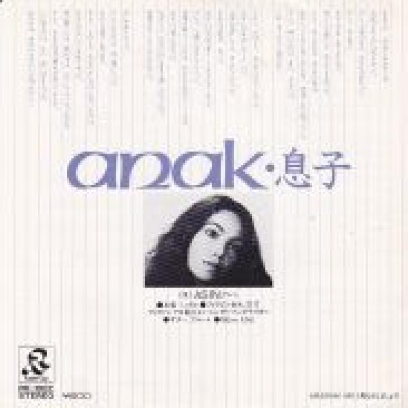 """ASIN/ANAKの7インチレコード通販・販売ならサウンドファインダー"""""""