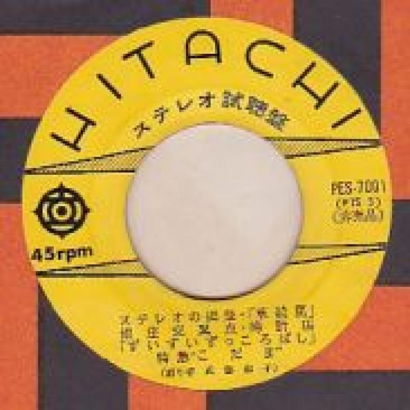 V.A./HITACHI
