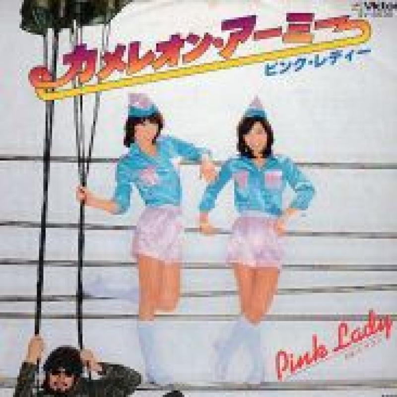 """ピンク・レディー/カメレオン・アーミーの7インチレコード通販・販売ならサウンドファインダー"""""""