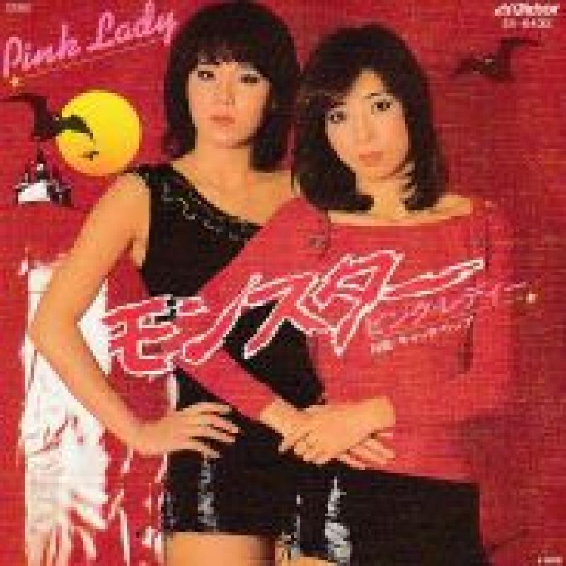 """ピンク・レディー/モンスターの7インチレコード通販・販売ならサウンドファインダー"""""""