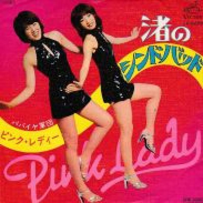 """ピンク・レディー/渚のシンドバットの7インチレコード通販・販売ならサウンドファインダー"""""""