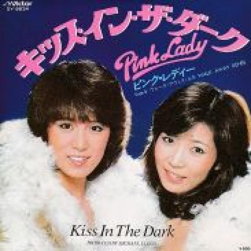 """ピンク・レディー/キッス・イン・ザ・ダークの7インチレコード通販・販売ならサウンドファインダー"""""""