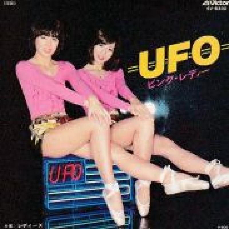 """ピンク・レディー/UFOの7インチレコード通販・販売ならサウンドファインダー"""""""