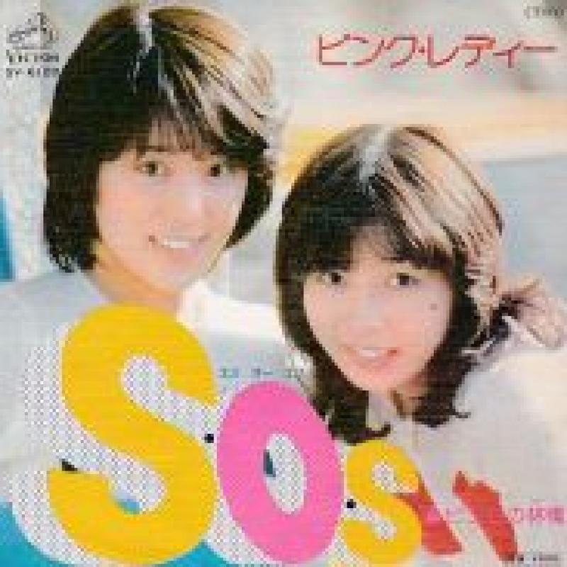 """ピンク・レディー/S.O.Sの7インチレコード通販・販売ならサウンドファインダー"""""""
