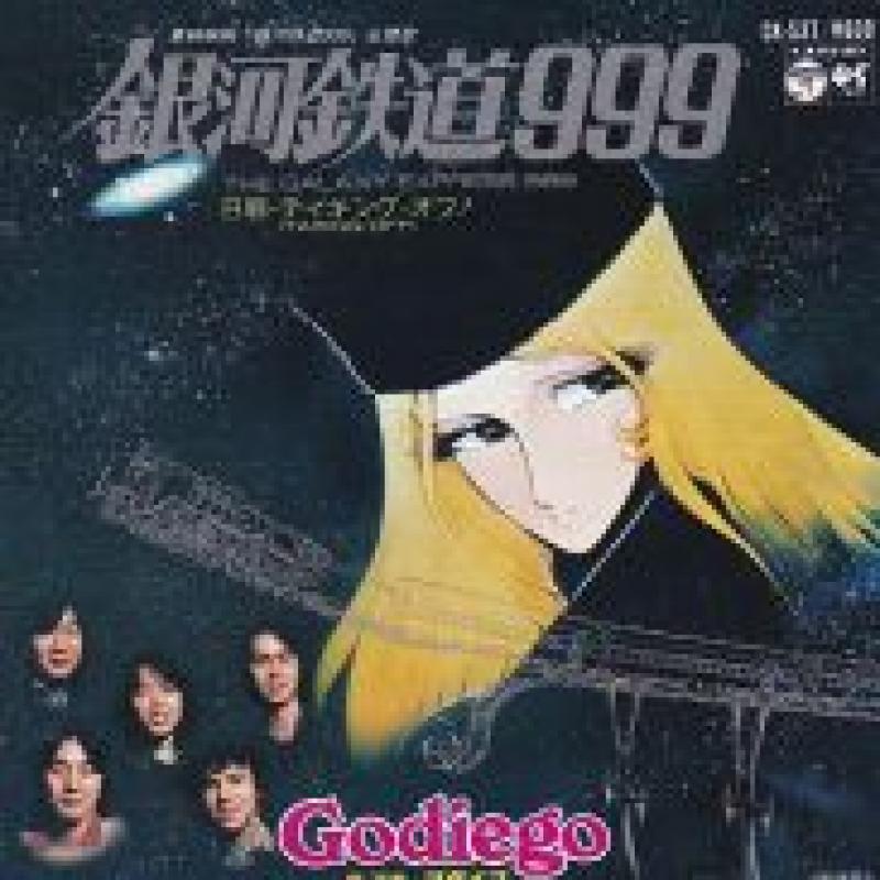 """O.S.T./銀河鉄道999のシングル盤通販・販売ならサウンドファインダー"""""""