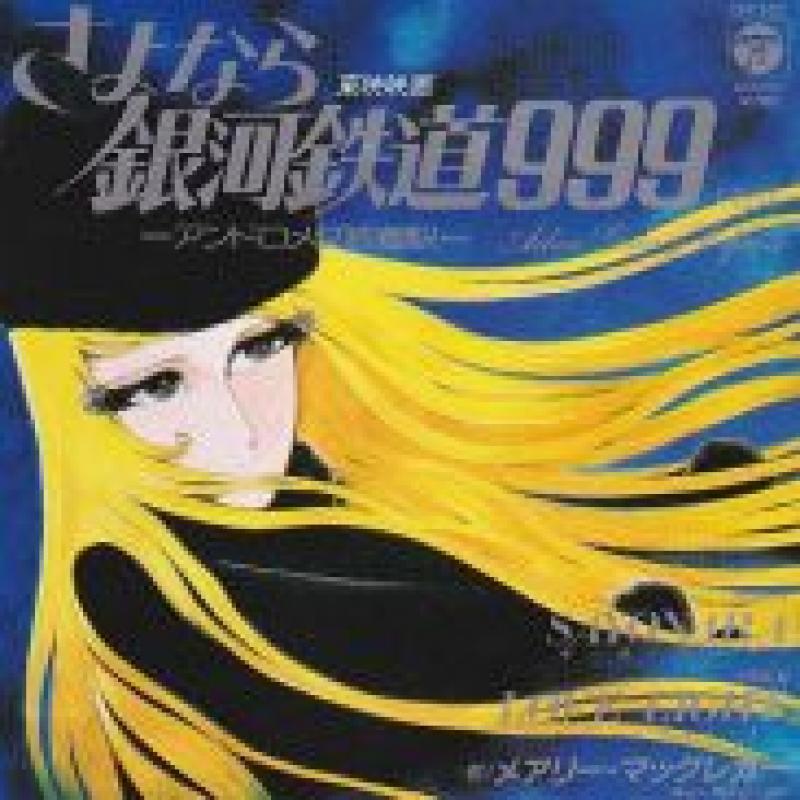 """O.S.T./SAYONARAのシングル盤通販・販売ならサウンドファインダー"""""""