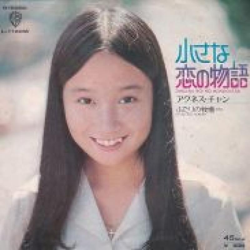"""アグネス・チャン/小さな恋の物語の7インチレコード通販・販売ならサウンドファインダー"""""""