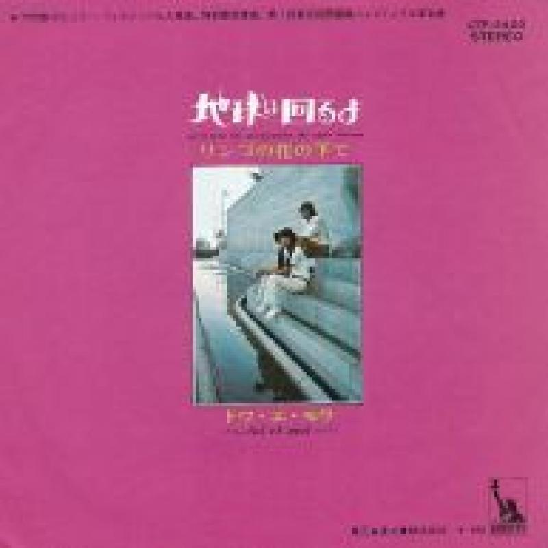 """トワ・エ・モワ/地球は回るよの7インチレコード通販・販売ならサウンドファインダー"""""""