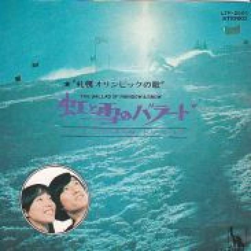 """トワ・エ・モワ/虹と雪のバラードの7インチレコード通販・販売ならサウンドファインダー"""""""