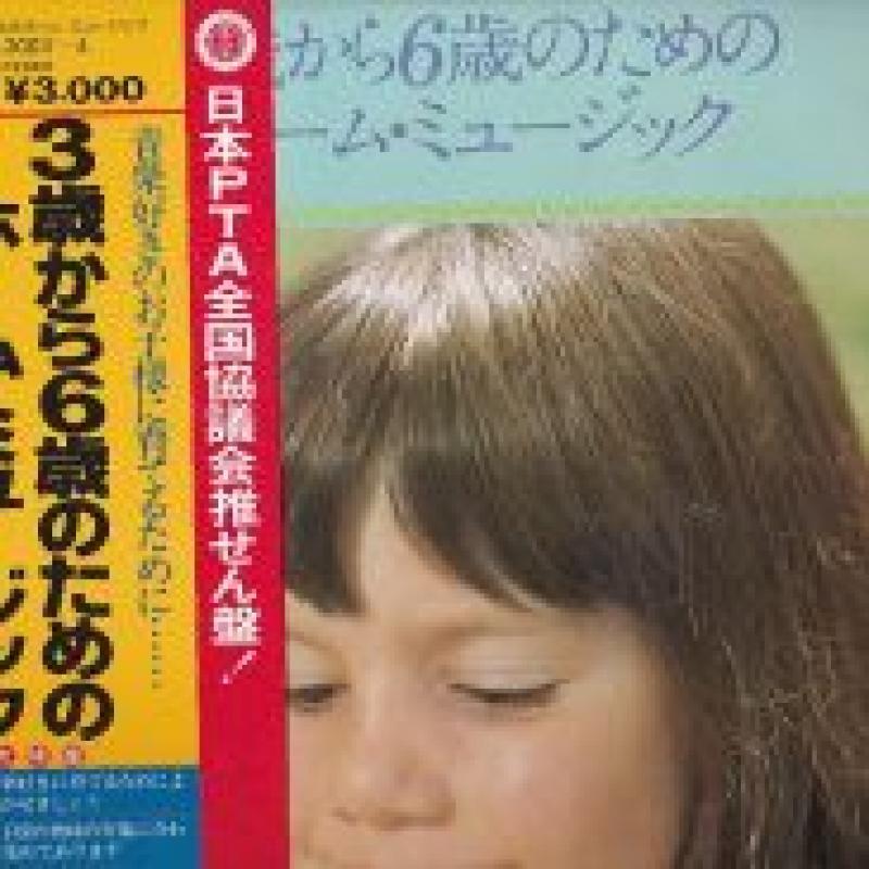 """V.A./3歳から6歳のためのホーム・ミュージックのLPレコード通販・販売ならサウンドファインダー"""""""