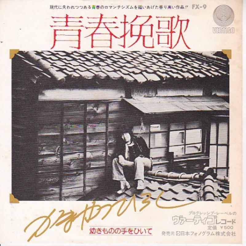 """かまやつひろし/青春挽歌の7インチレコード通販・販売ならサウンドファインダー"""""""