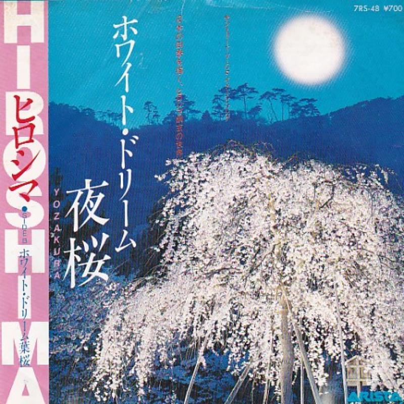 """HIROSHIMA/夜桜の7インチレコード通販・販売ならサウンドファインダー"""""""