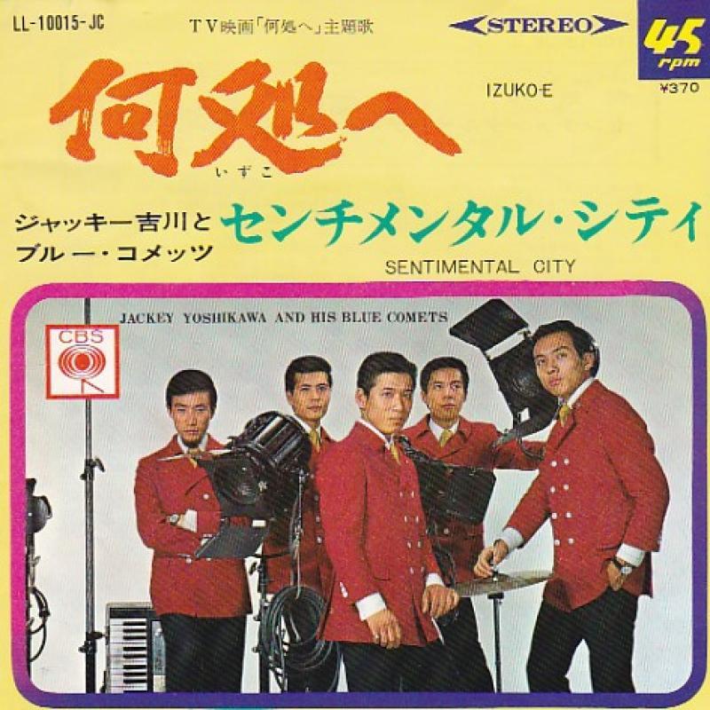 """ジャッキー吉川とブルーコメッツ/何処への7インチレコード通販・販売ならサウンドファインダー"""""""