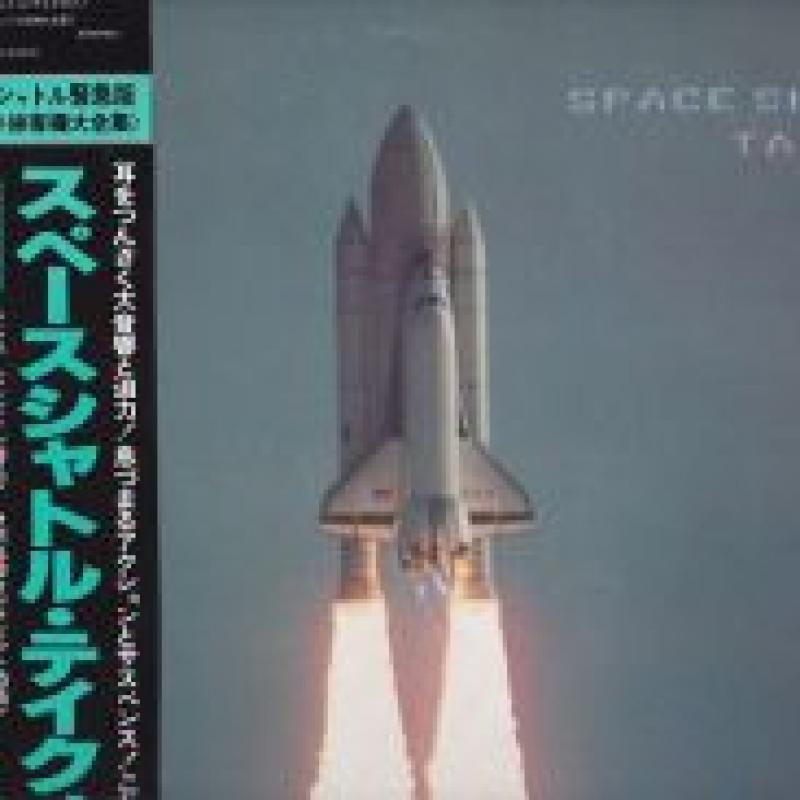"O.S.T/スペースシャトル・テイクオフ!のLPレコード通販・販売ならサウンドファインダー"""
