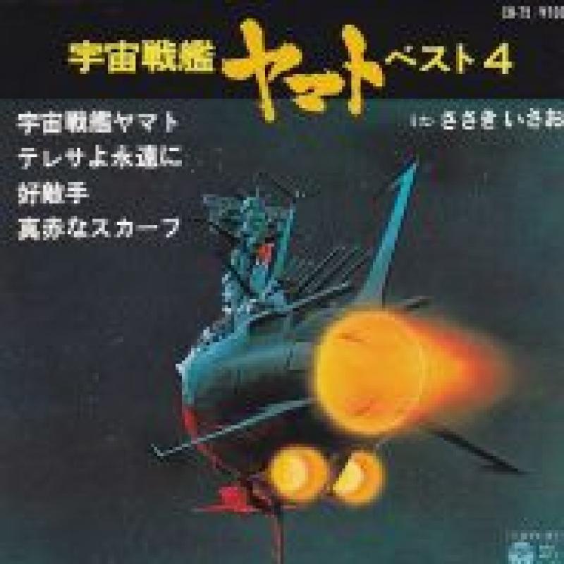 O.S.T./宇宙戦艦ヤマト