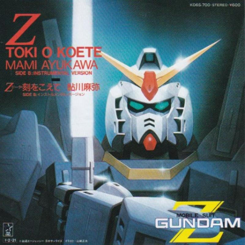 """O.S.T/Z・刻をこえての7インチレコード通販・販売ならサウンドファインダー"""""""