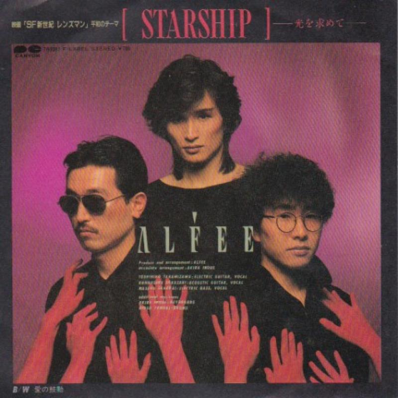 O.S.T/STARSHIP
