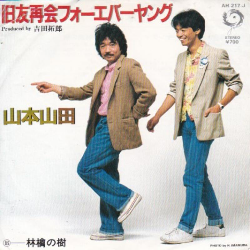 """山本山田/旧友再会フォーエバーヤングの7インチレコード通販・販売ならサウンドファインダー"""""""