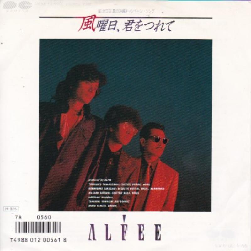"""アルフィー/風曜日、君をつれての7インチレコード通販・販売ならサウンドファインダー"""""""
