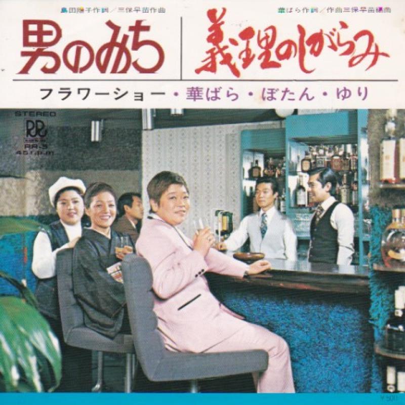 """フラワーショウ/男のみちの7インチレコード通販・販売ならサウンドファインダー"""""""