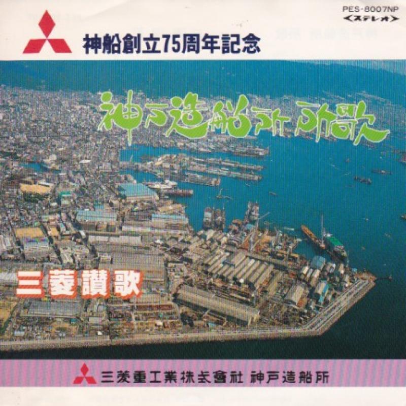 三菱重工/神戸造船所