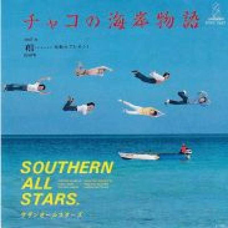 """サザンオールスターズ/チャコの海岸物語の7インチレコード通販・販売ならサウンドファインダー"""""""