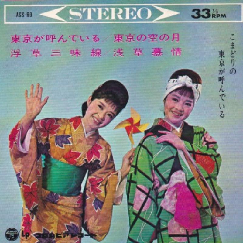 """こまどり姉妹/こまどりの東京が呼んでいるのシングル盤通販・販売ならサウンドファインダー"""""""