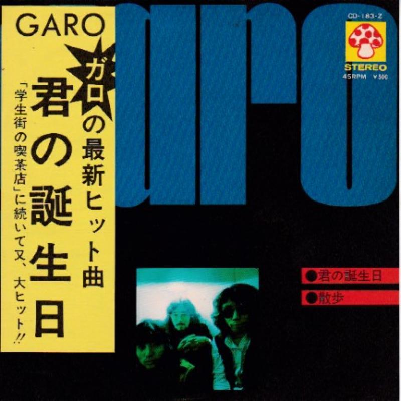 """ガロ/君の誕生日の7インチレコード通販・販売ならサウンドファインダー"""""""