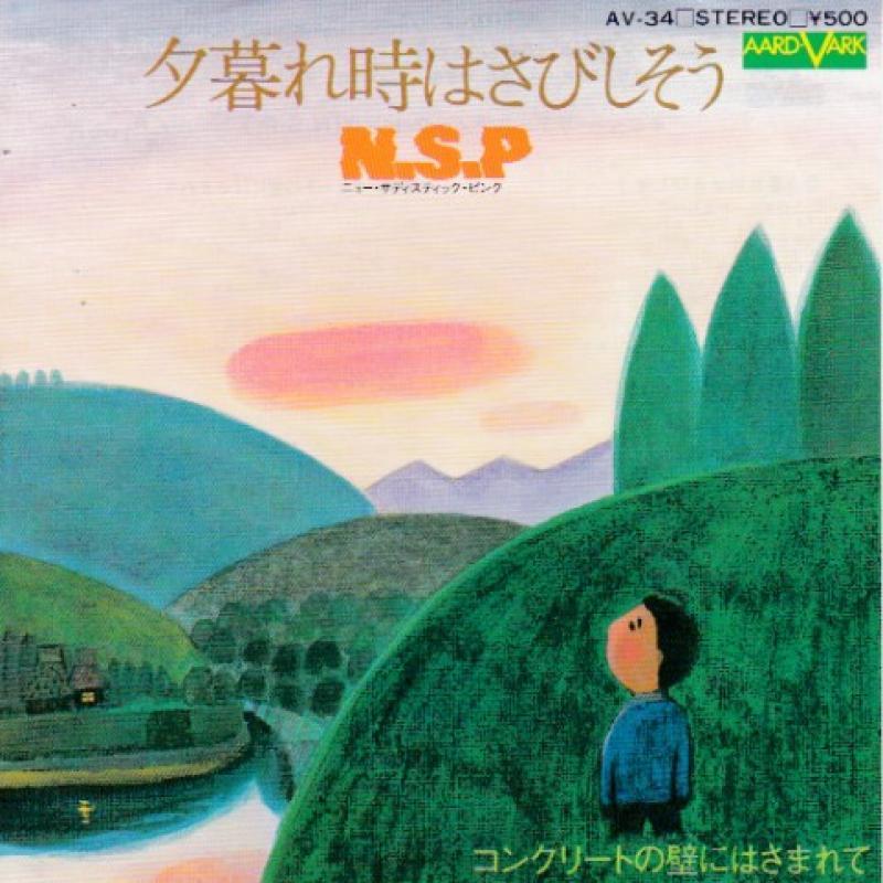 """N.S.P/夕暮れ時はさびしそうの7インチレコード通販・販売ならサウンドファインダー"""""""