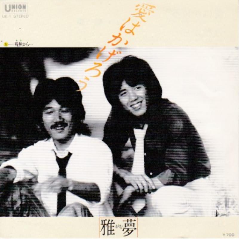 """雅夢/愛はかげろうの7インチレコード通販・販売ならサウンドファインダー"""""""