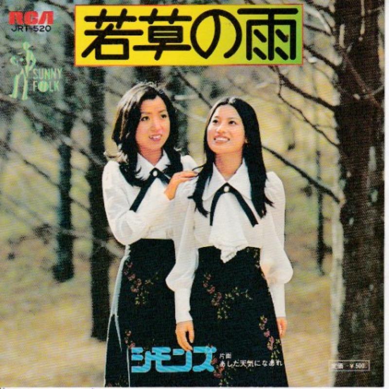 """シモンズ/若草の雨の7インチレコード通販・販売ならサウンドファインダー"""""""