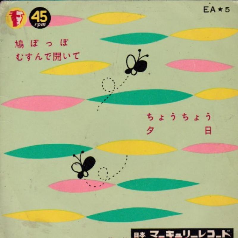 "V.A./鳩ぽっぽの7インチレコード通販・販売ならサウンドファインダー"""