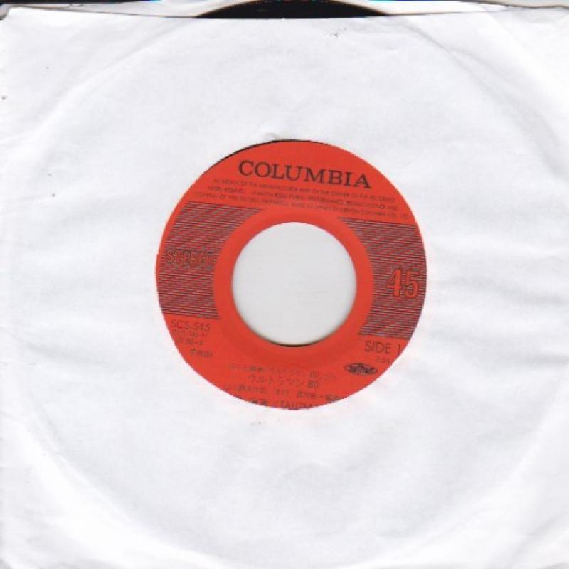"""O.S.T/ウルトラマン80の7インチレコード通販・販売ならサウンドファインダー"""""""