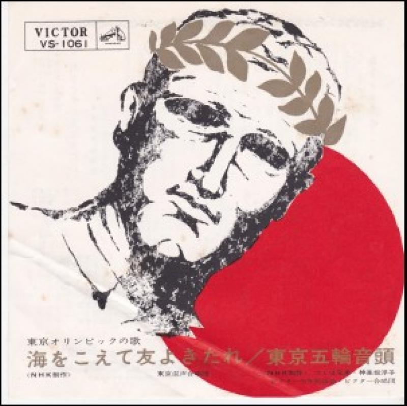 """V.A./海をこえて友よきたれの7インチレコード通販・販売ならサウンドファインダー"""""""