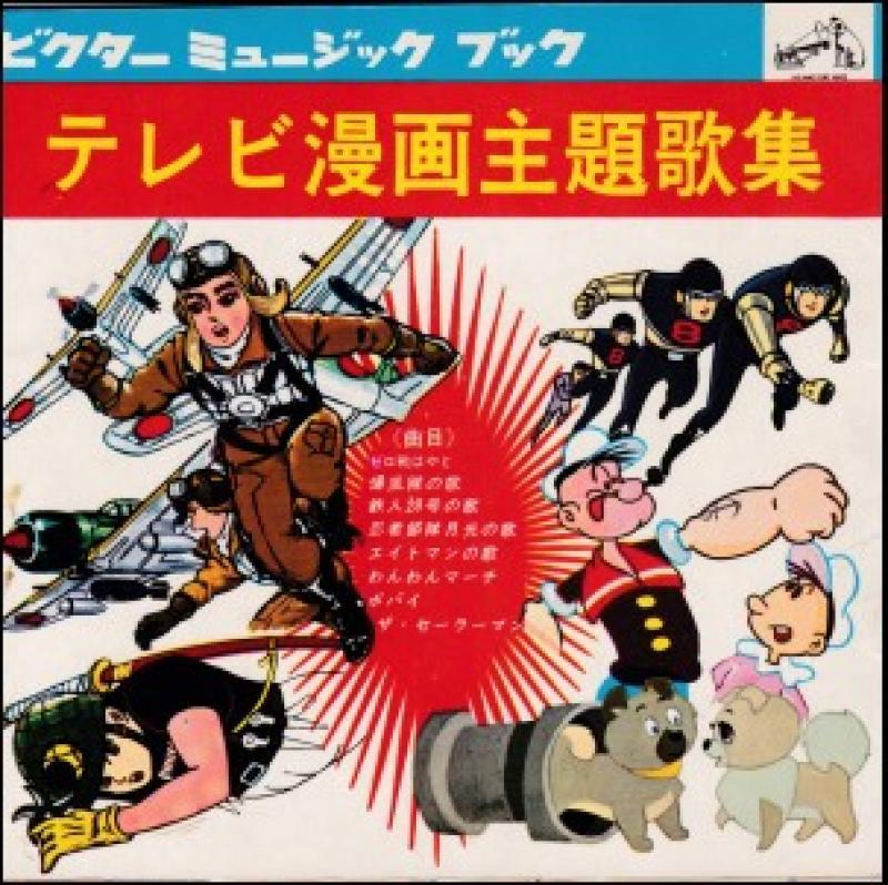 """O.S.T/テレビ漫画主題歌集の7インチレコード通販・販売ならサウンドファインダー"""""""