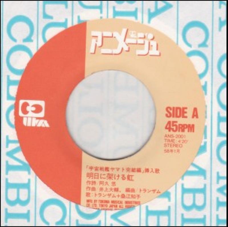 """O.S.T/明日に架ける虹の7インチレコード通販・販売ならサウンドファインダー"""""""