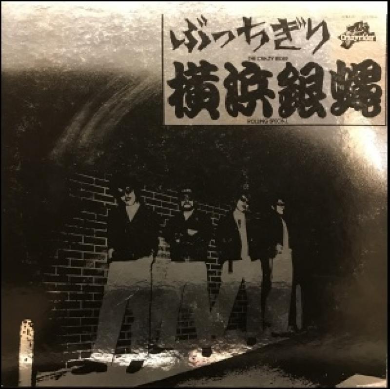 横浜銀蝿/ぶっちぎり