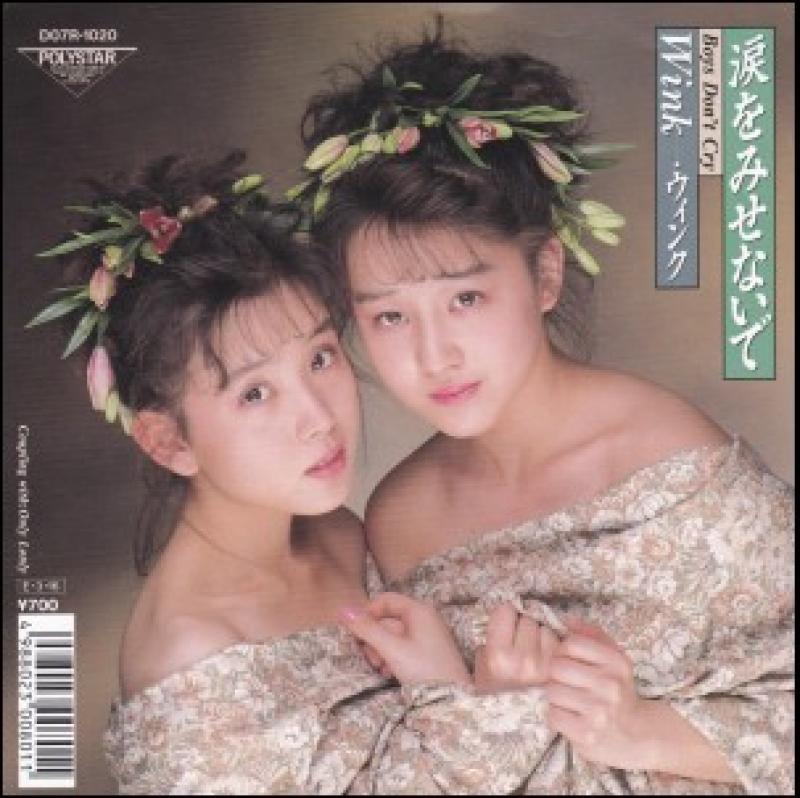 """WINK/涙をみせないでの7インチレコード通販・販売ならサウンドファインダー"""""""