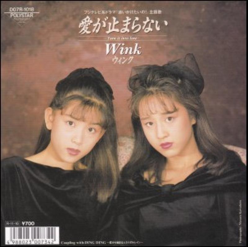 """WINK/愛が止まらないの7インチレコード通販・販売ならサウンドファインダー"""""""