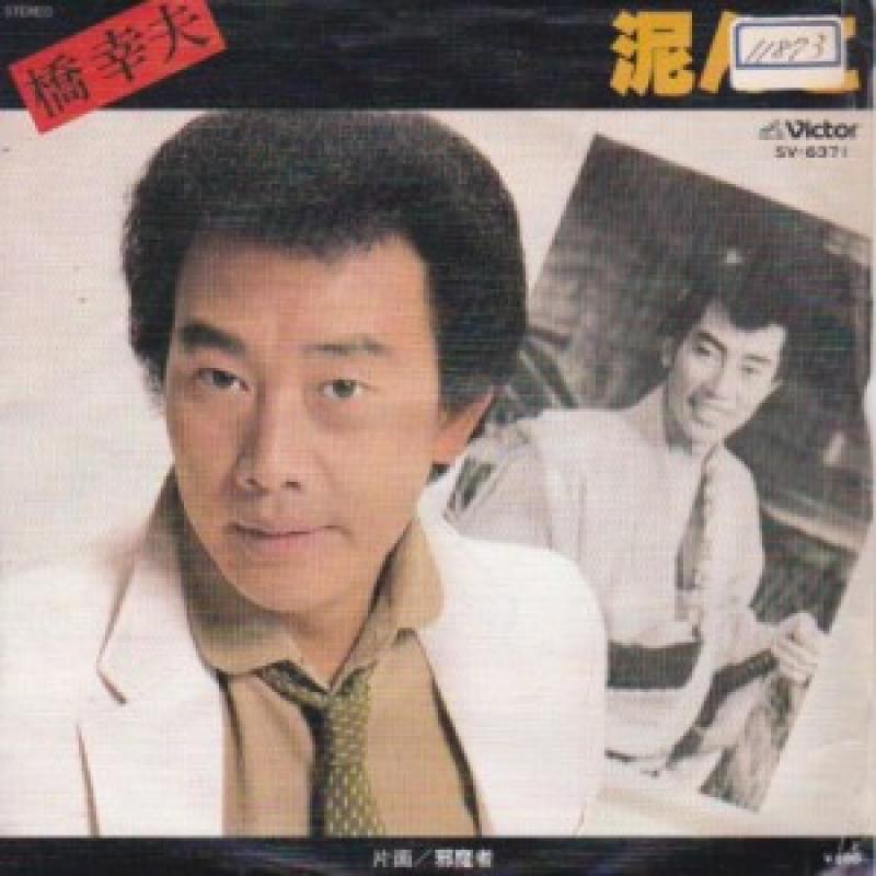 """橋幸夫/泥んこの7インチレコード通販・販売ならサウンドファインダー"""""""
