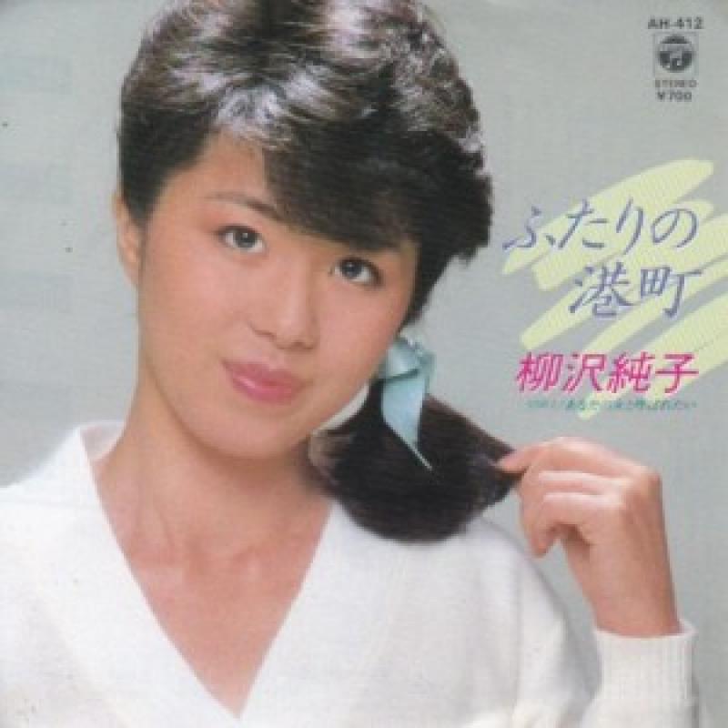"""柳沢純子/ふたりの港町の7インチレコード通販・販売ならサウンドファインダー"""""""