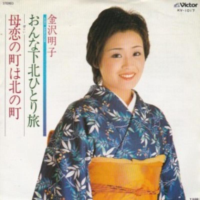 """金沢明子/おんな下北ひとり旅の7インチレコード通販・販売ならサウンドファインダー"""""""
