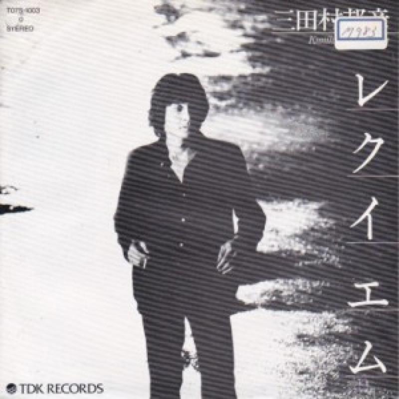 """三田村邦彦/レクイエムの7インチレコード通販・販売ならサウンドファインダー"""""""