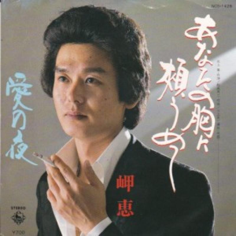 """岬恵/あなたの胸に頬うめての7インチレコード通販・販売ならサウンドファインダー"""""""