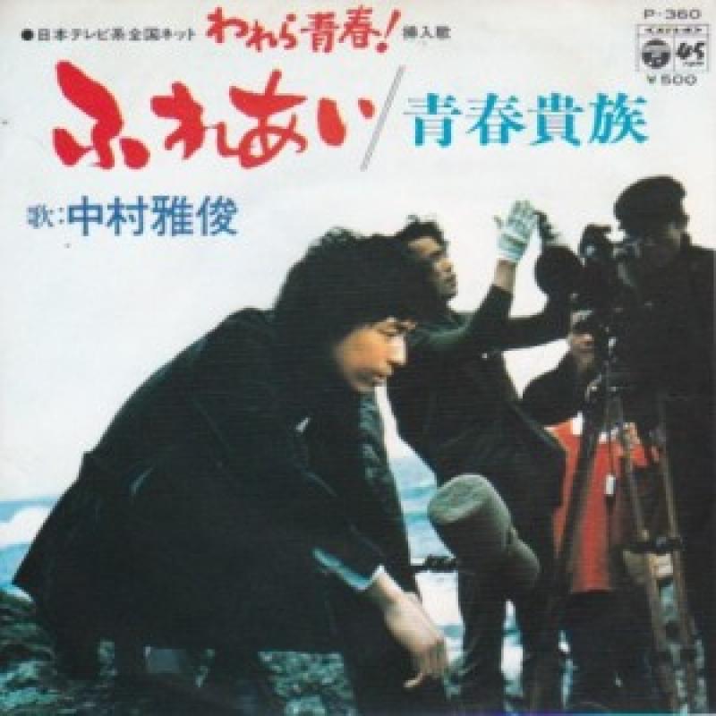 """中村雅俊/ふれあいの7インチレコード通販・販売ならサウンドファインダー"""""""